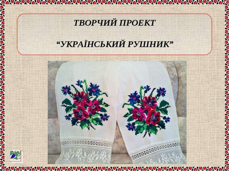 """ТВОРЧИЙ ПРОЕКТ """"УКРАЇНСЬКИЙ РУШНИК"""""""