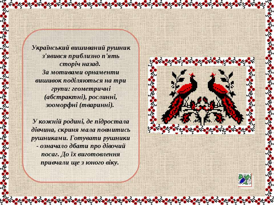 Український вишиваний рушник з'явився приблизно п'ять сторіч назад. За мотива...