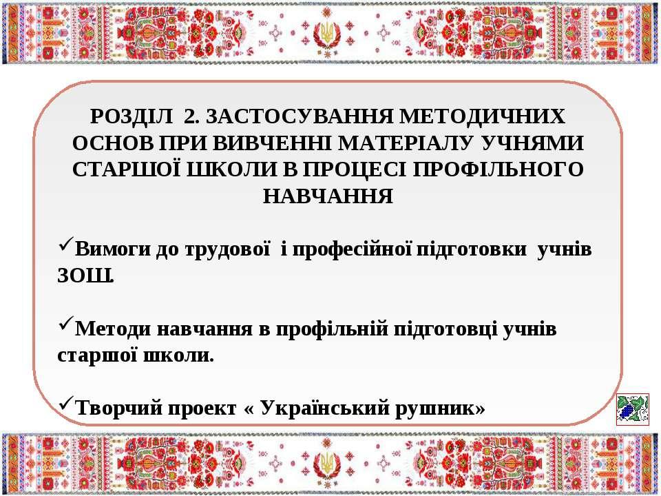 РОЗДІЛ 2. ЗАСТОСУВАННЯ МЕТОДИЧНИХ ОСНОВ ПРИ ВИВЧЕННІ МАТЕРІАЛУ УЧНЯМИ СТАРШОЇ...