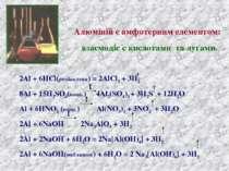 Алюміній є амфотерним елементом: взаємодіє с кислотами та лугами. 2Al + 6HCl(...
