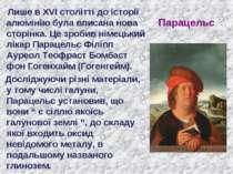 Парацельс Лише в ХVІ столітті до історії алюмінію була вписана нова сторінка....