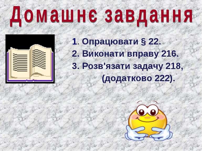 1. Опрацювати § 22. 2. Виконати вправу 216. 3. Розв'язати задачу 218, (додатк...