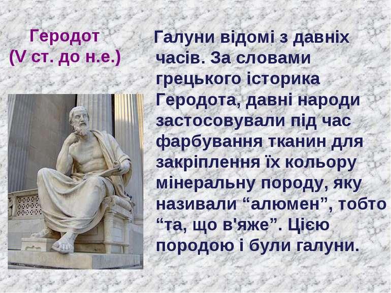 Геродот (V ст. до н.е.) Галуни відомі з давніх часів. За словами грецького іс...