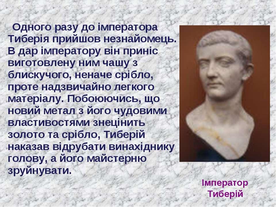 Імператор Тиберій Одного разу до імператора Тиберія прийшов незнайомець. В да...