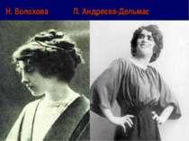 Н. Волохова Л. Андреєва-Дельмас