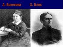 А. Бекетова О. Блок
