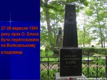 27-28 вересня 1944 року прах О. Блока було перепоховано на Волковському кладо...