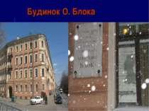 Будинок О. Блока