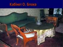 Кабінет О. Блока