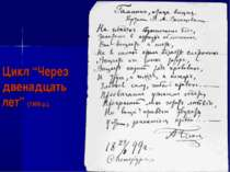 """Цикл """"Через двенадцать лет"""" (1909 р.)."""