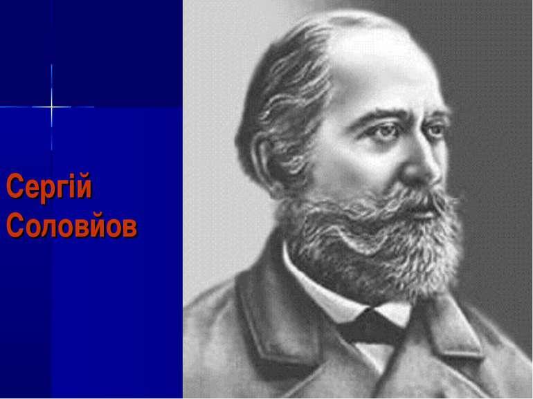 Сергій Соловйов