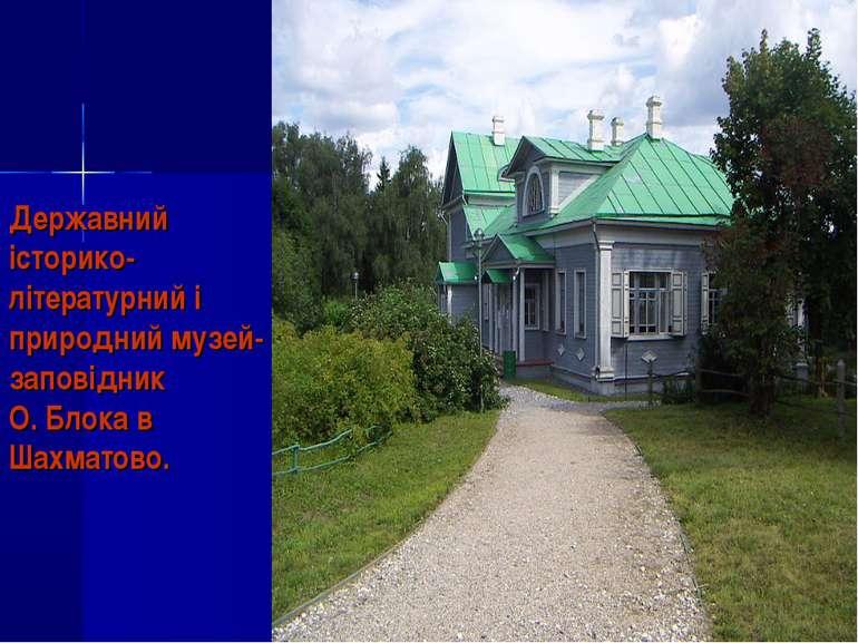 Державний історико-літературний і природний музей-заповідник О. Блока в Шахма...