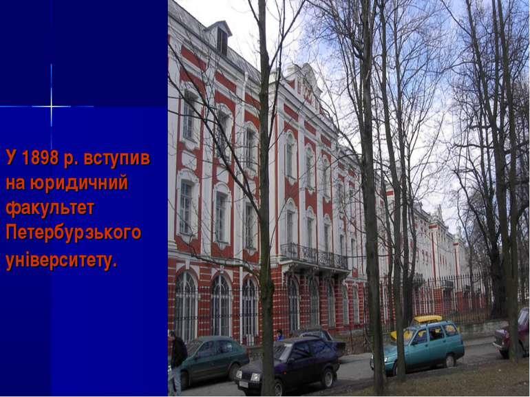 У 1898 р. вступив на юридичний факультет Петербурзького університету.