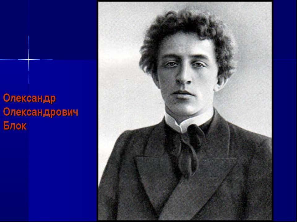 Олександр Олександрович Блок