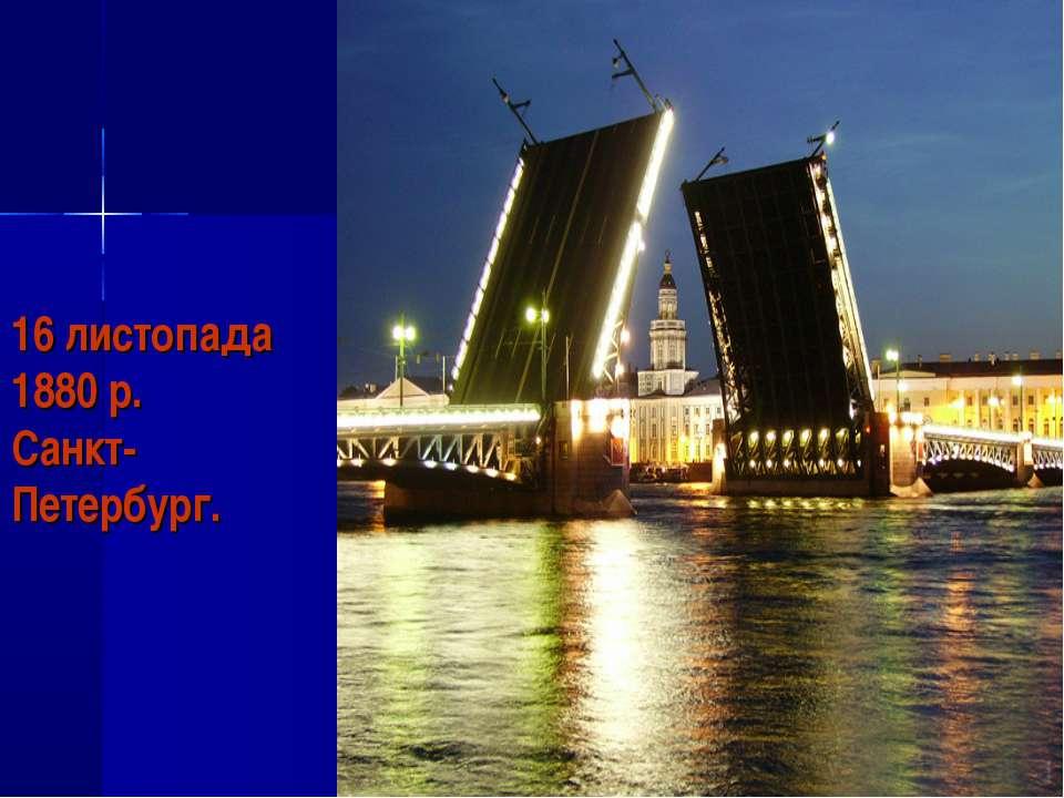16 листопада 1880 р. Санкт-Петербург.