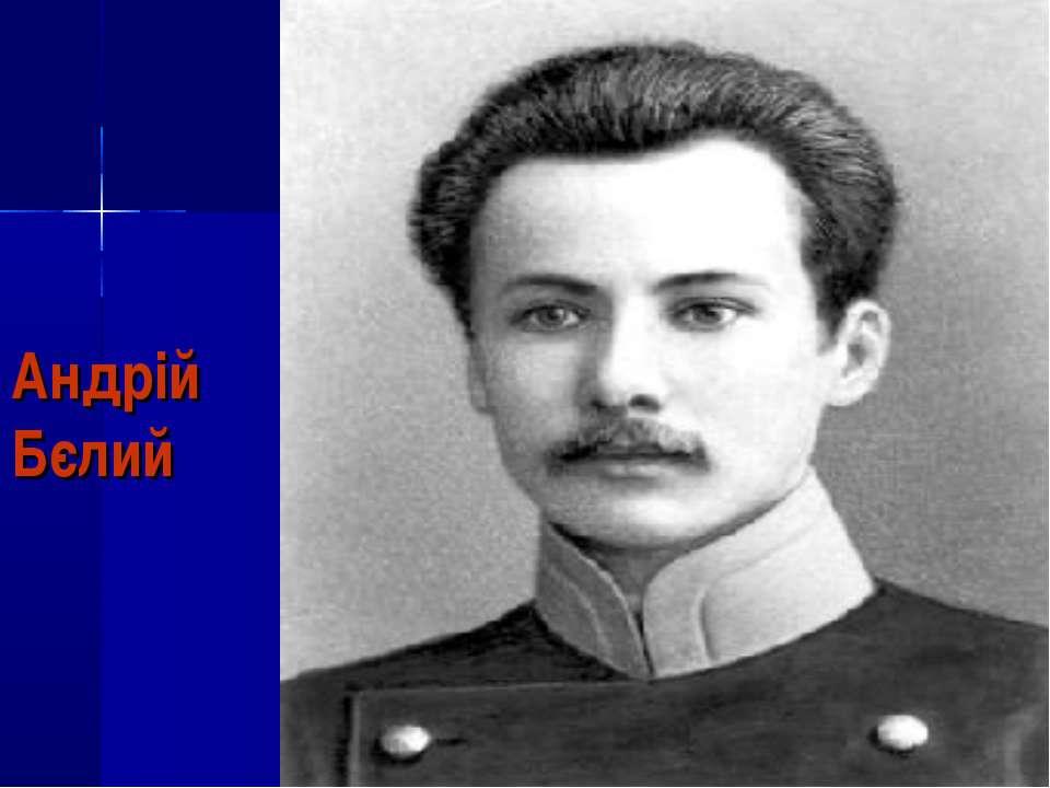 Андрій Бєлий
