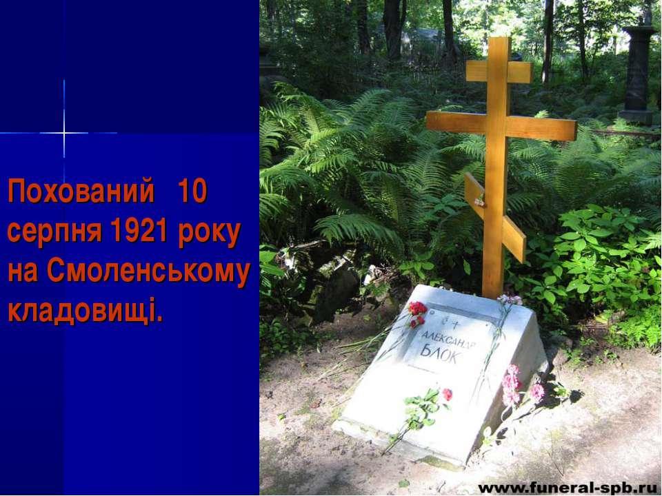 Похований 10 серпня 1921 року на Смоленському кладовищі.