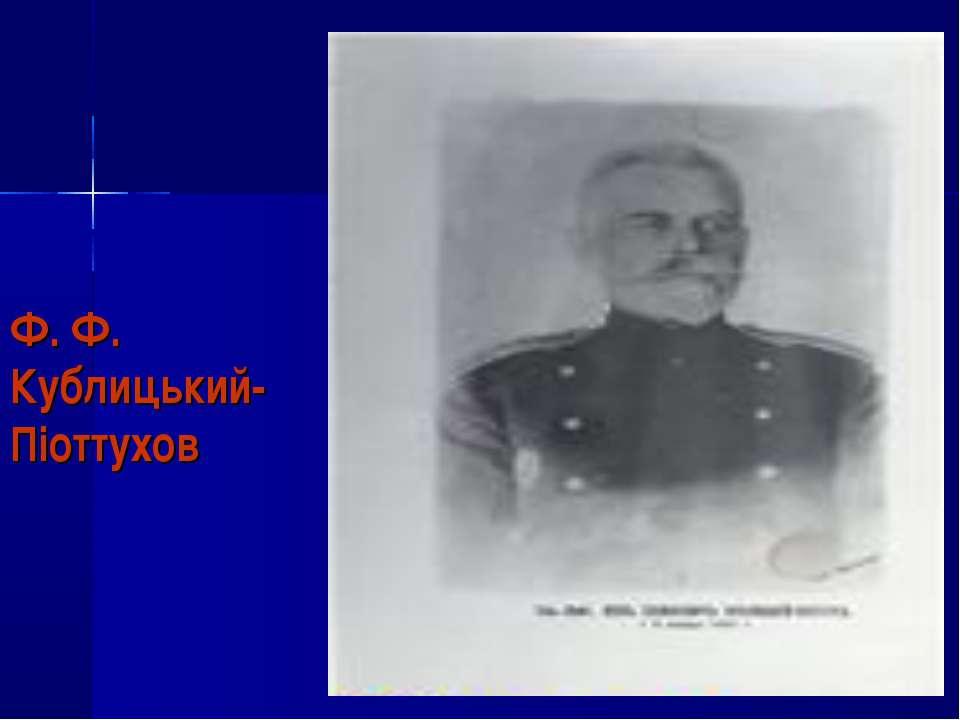 Ф. Ф. Кублицький-Піоттухов