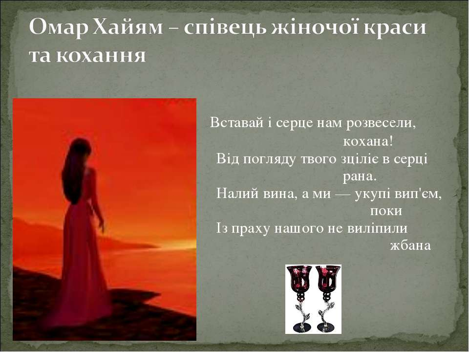 . Вставай і серце нам розвесели, кохана! Від погляду твого зціліє в серці ран...