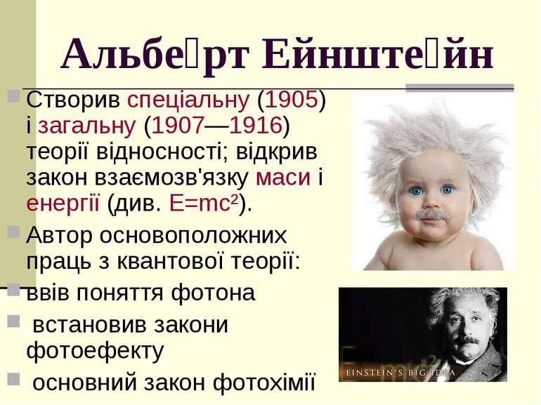 Альбе рт Ейнште йн Створив спеціальну (1905) і загальну (1907—1916) теорії ві...