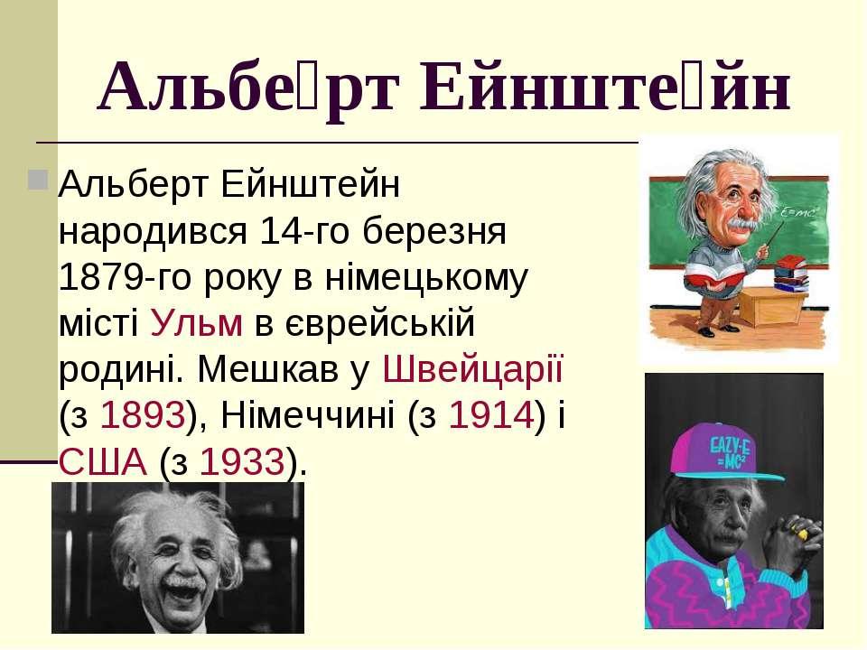 Альбе рт Ейнште йн Альберт Ейнштейн народився 14-го березня 1879-го року в ні...