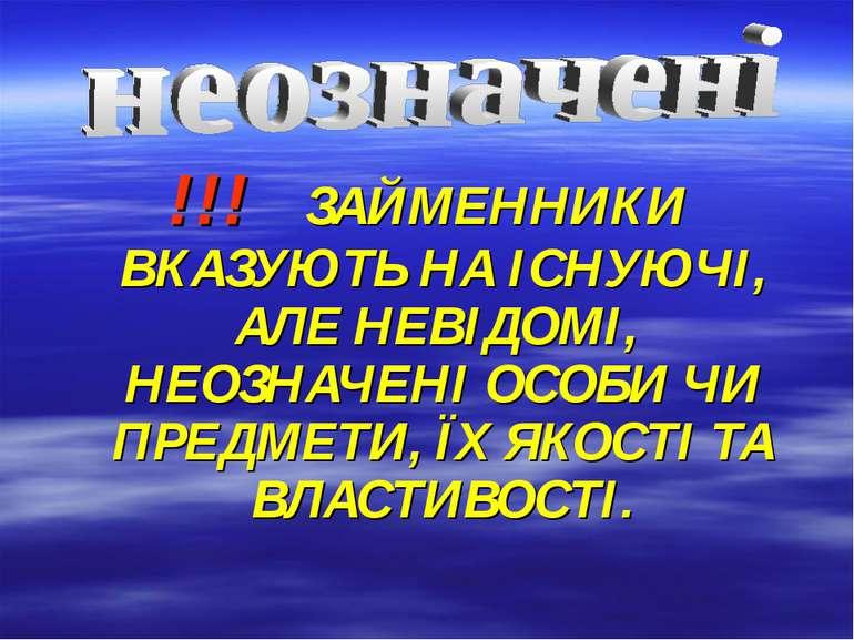 !!! ЗАЙМЕННИКИ ВКАЗУЮТЬ НА ІСНУЮЧІ, АЛЕ НЕВІДОМІ, НЕОЗНАЧЕНІ ОСОБИ ЧИ ПРЕДМЕТ...