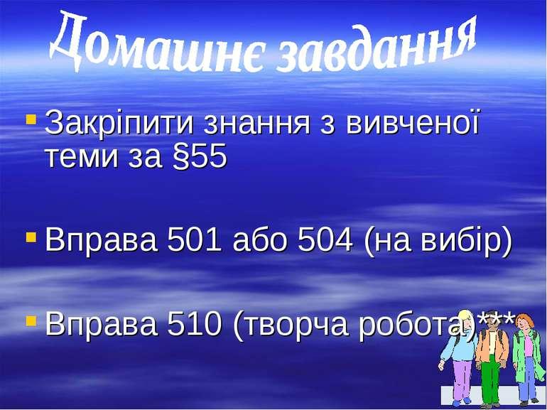 Закріпити знання з вивченої теми за §55 Вправа 501 або 504 (на вибір) Вправа ...