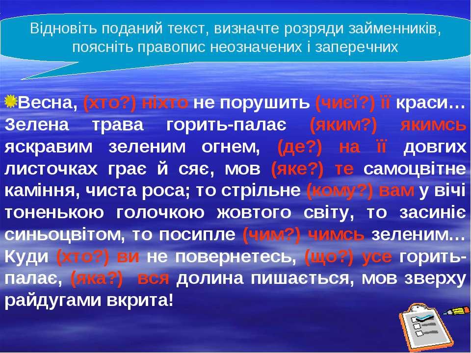 Відновіть поданий текст, визначте розряди займенників, поясніть правопис неоз...