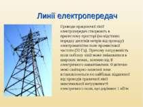 Проводи працюючої лінії електропередач створюють в прилеглому просторі (на ві...