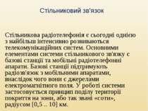 Стільниковий зв'язок Стільникова радіотелефонія є сьогодні однією з найбільш ...