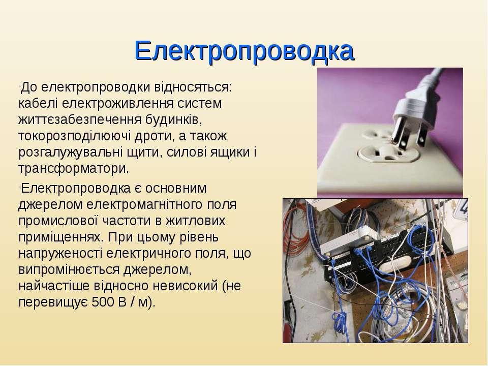 До електропроводки відносяться: кабелі електроживлення систем життєзабезпечен...