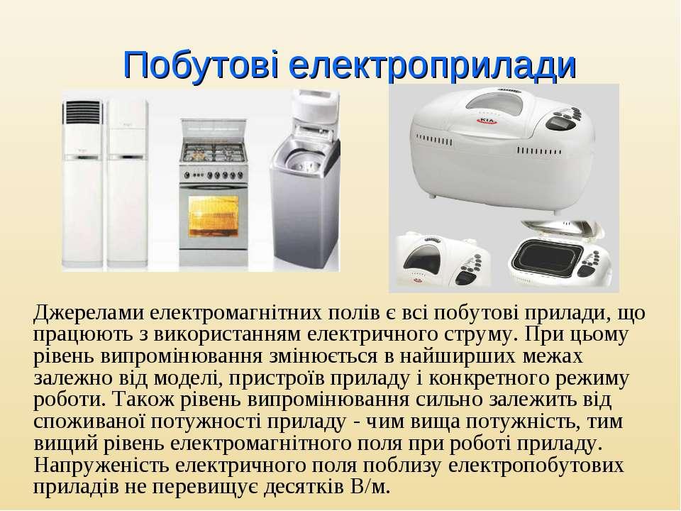Джерелами електромагнітних полів є всі побутові прилади, що працюють з викори...
