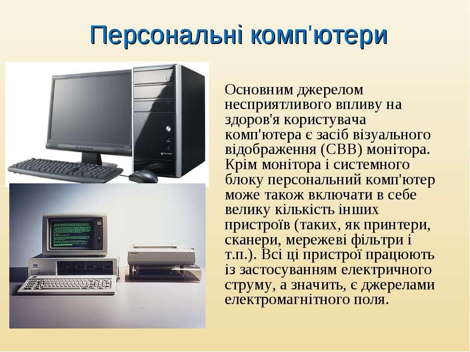 Персональні комп'ютери Основним джерелом несприятливого впливу на здоров'я ко...