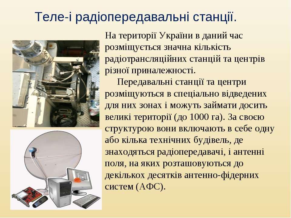 Теле-і радіопередавальні станції. На території України в даний час розміщуєть...