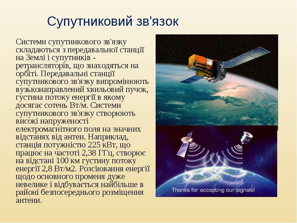 Супутниковий зв'язок Системи супутникового зв'язку складаються з передавально...