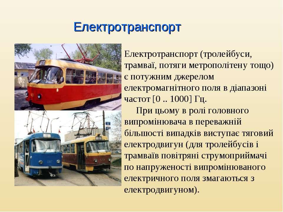 Електротранспорт Електротранспорт (тролейбуси, трамваї, потяги метрополітену ...