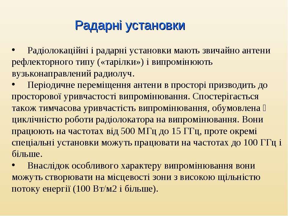 Радарні установки Радіолокаційні і радарні установки мають звичайно антени ре...