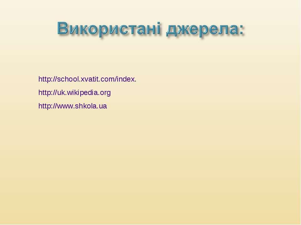 http://school.xvatit.com/index. http://uk.wikipedia.org http://www.shkola.ua