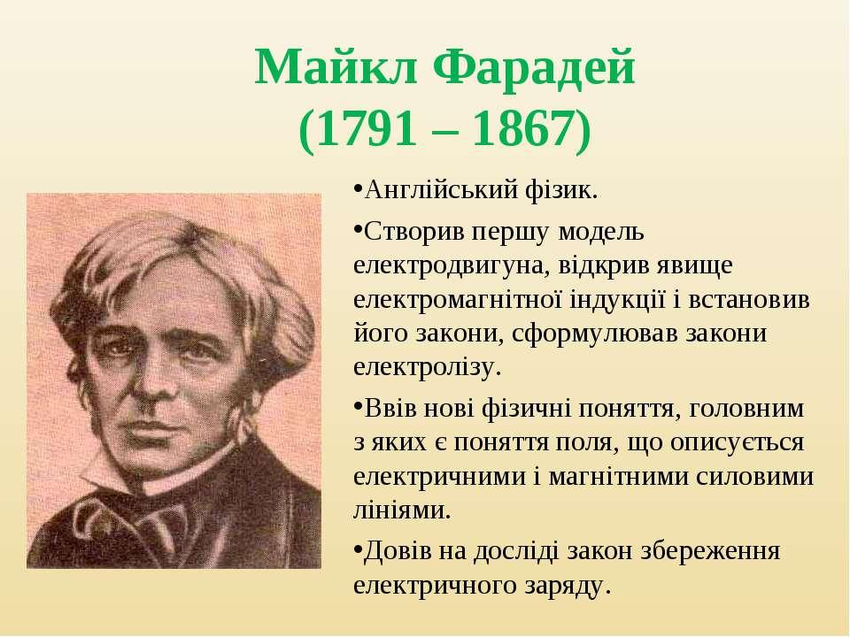 Майкл Фарадей (1791 – 1867) Англійський фізик. Створив першу модель електродв...