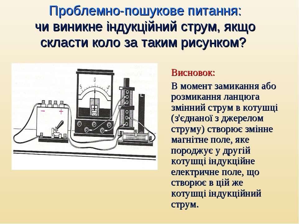 Проблемно-пошукове питання: чи виникне індукційний струм, якщо скласти коло з...