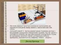 Ще вчені Давньої Греції висловлювали припущення, що магнітні й електричні яви...