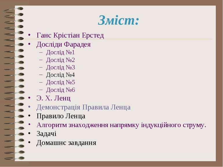 Зміст: Ганс Крістіан Ерстед Досліди Фарадея Дослід №1 Дослід №2 Дослід №3 Дос...