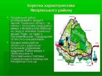 Коротка характеристика Яворівського району Яворівський район розташований у з...