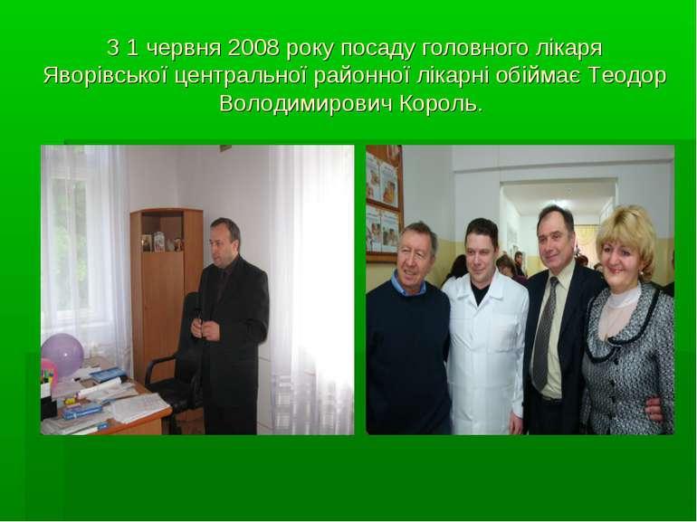 З 1 червня 2008 року посаду головного лікаря Яворівської центральної районної...