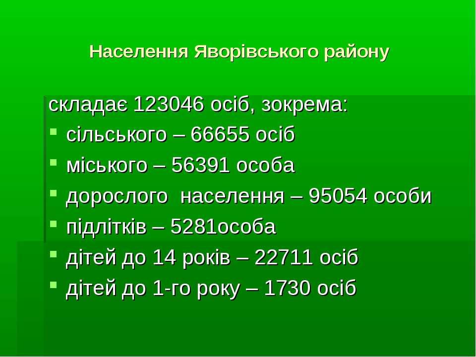 Населення Яворівського району складає 123046 осіб, зокрема: сільського – 6665...