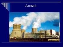 Атомні