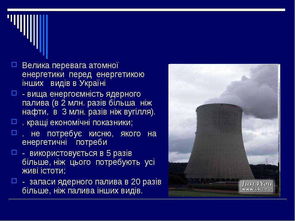 Велика перевага атомної енергетики перед енергетикою інших видів в Україні - ...