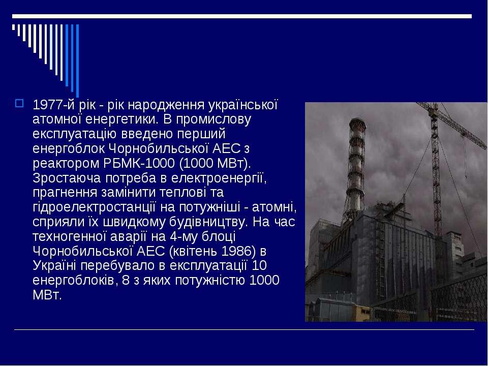 1977-й рік - рік народження української атомної енергетики. В промислову експ...