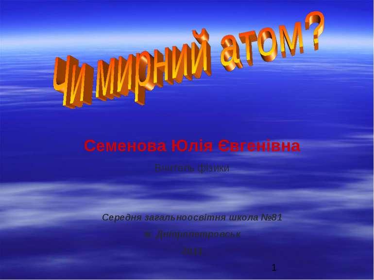 Середня загальноосвітня школа №81 м. Дніпропетровськ 2011 Семенова Юлія Євген...