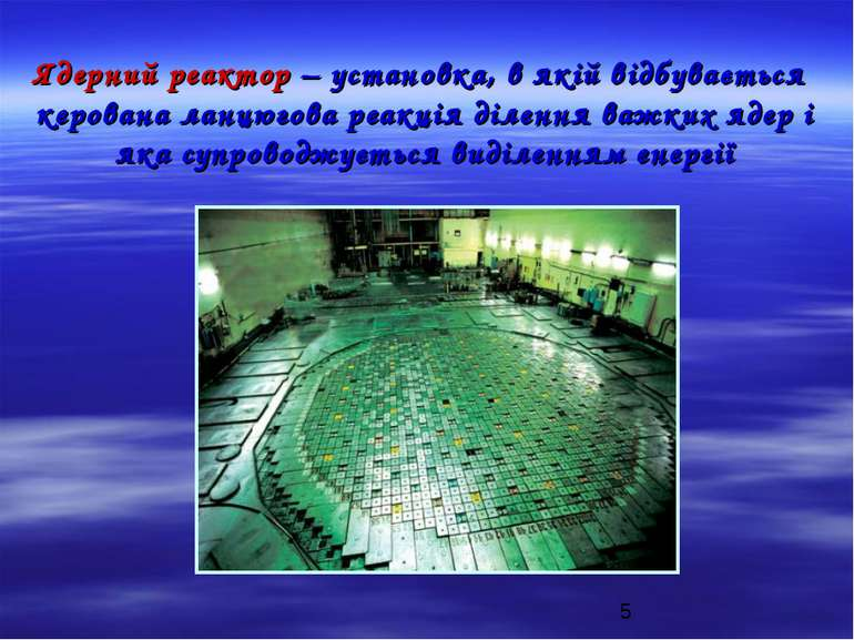 Ядерний реактор – установка, в якій відбувається керована ланцюгова реакція д...